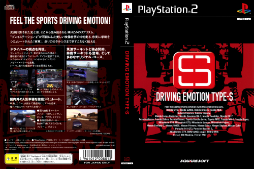 drivingemotion_jp_full_redo.png